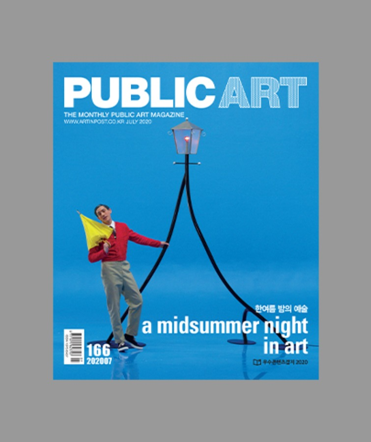 Issue 166, Jul 2020