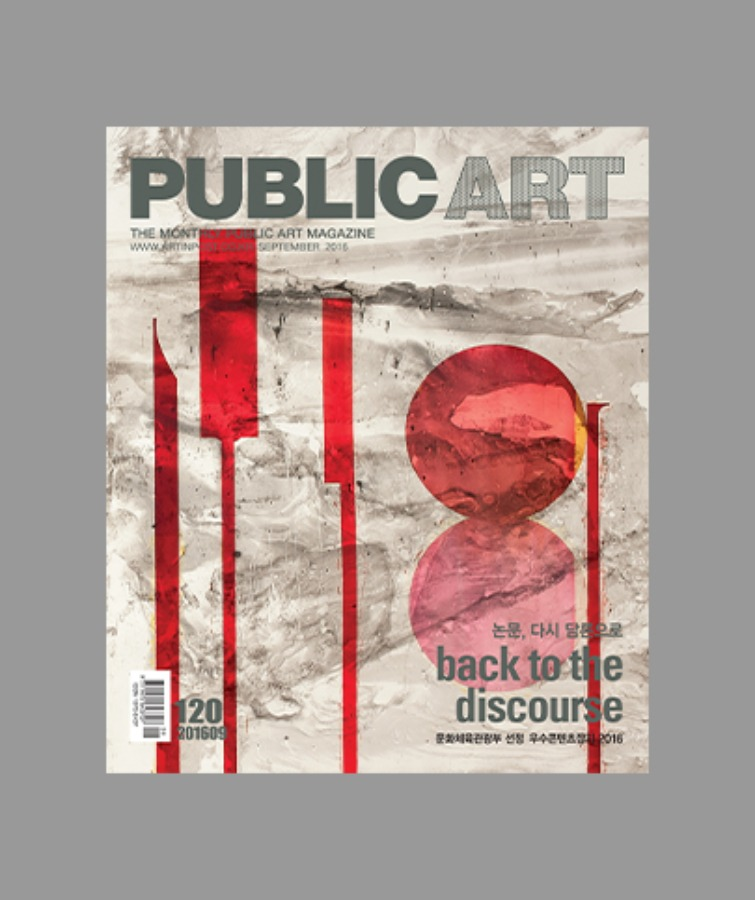 Issue 120, Sep 2016