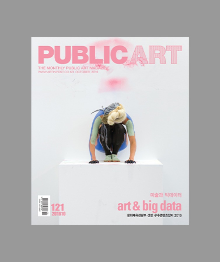 Issue 121, Oct 2016