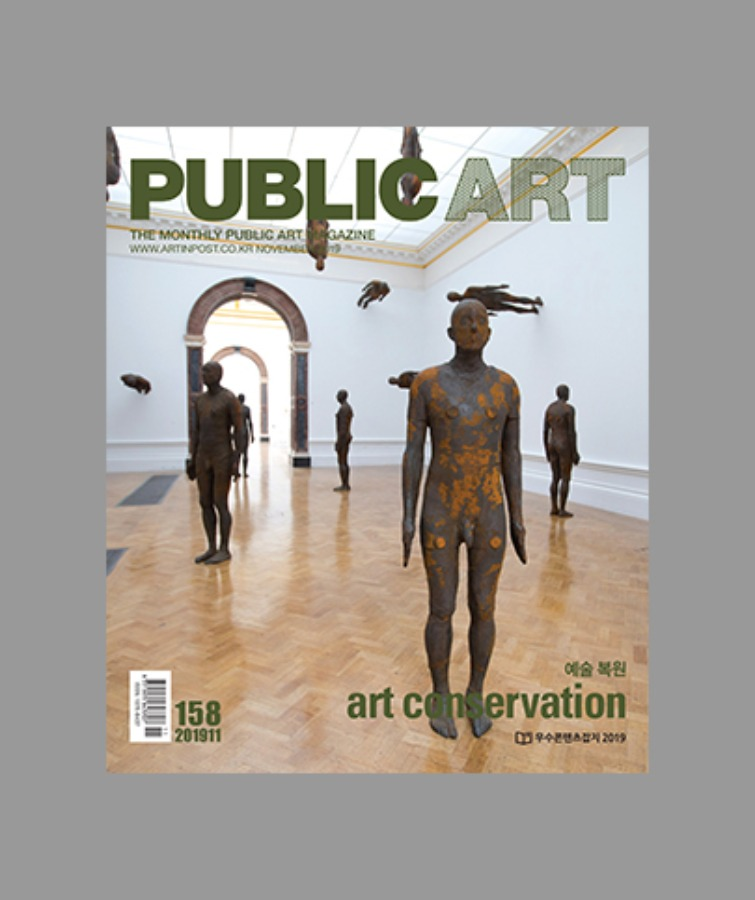 Issue 158, Nov 2019