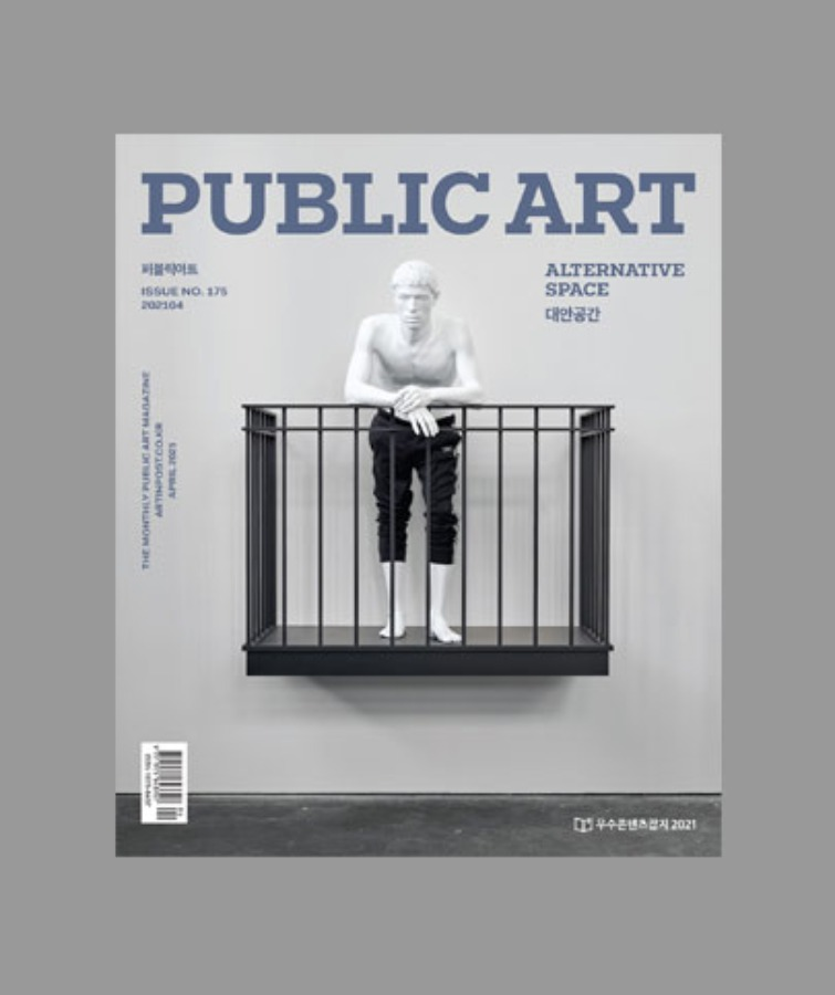 Issue 175, Apr 2021